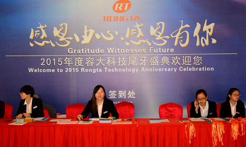 """Gratitude Witnesses Future""2015 RongtaAnniversary Celebration Theme Party with A Successful End"